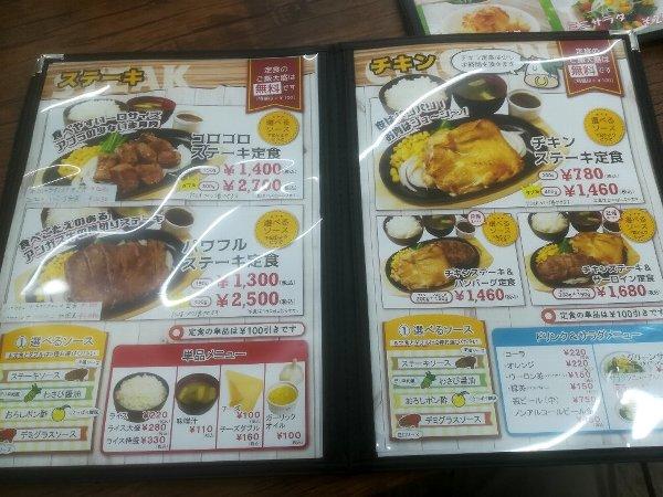 steakya-sabae-022.jpg
