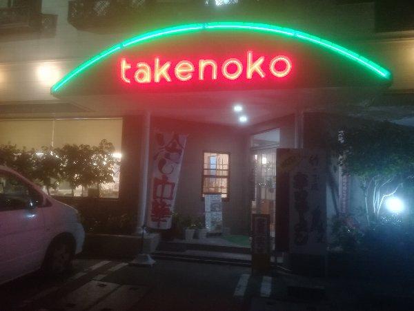 takenoko-komatsu-018.jpg