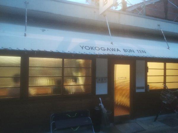 yokokawabunten-takefu-001.jpg