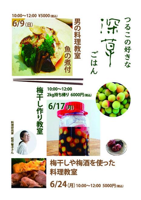 深草料理教室6月A3