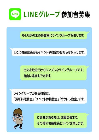 LINEグループ募集A4