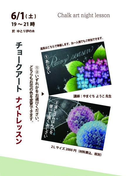 6月ナイトチョークアートA4