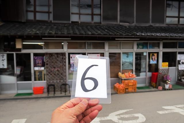 1900323-須崎食料品-08-S