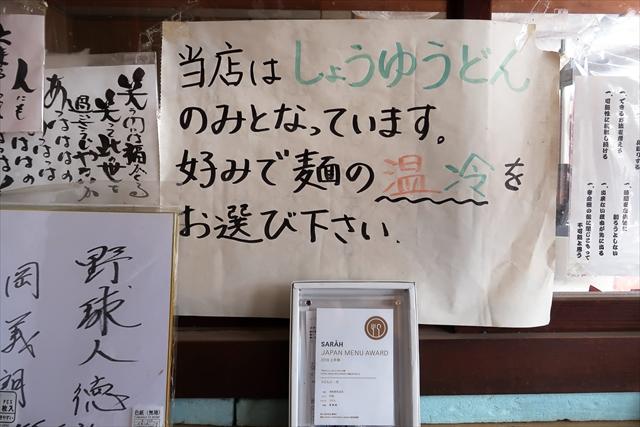 1900323-須崎食料品-09-S