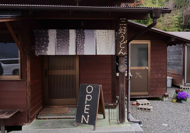 1900323-三好うどん-02-S