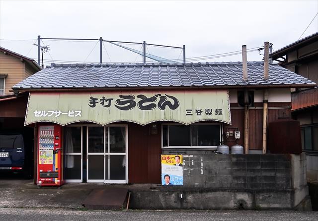 190323-三谷製麺-02-S