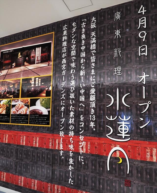 190404-広東料理水連月-02-S