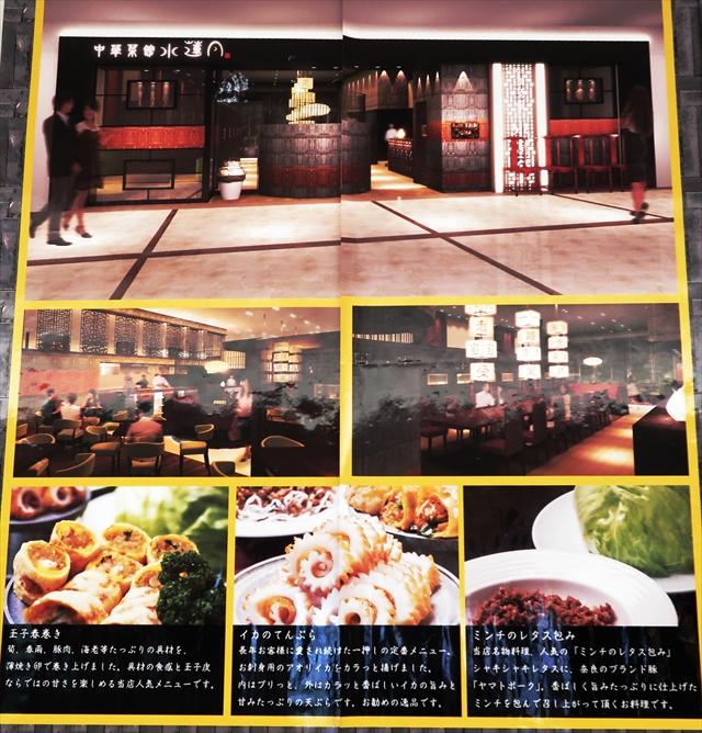 190404-広東料理水連月-03-S