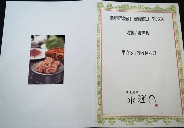 190404-広東料理水連月-09-S