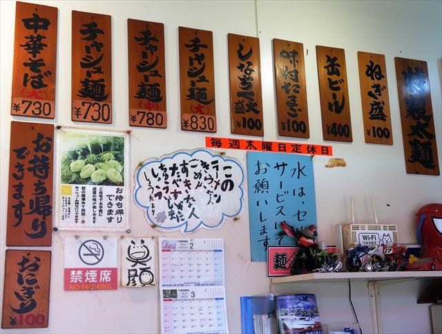 190331-麺屋75hz東住吉店-03-S
