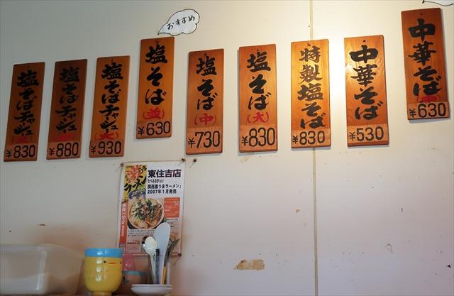 190331-麺屋75hz東住吉店-04-S