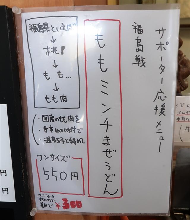 190407-純手打うどんよしや-08-S