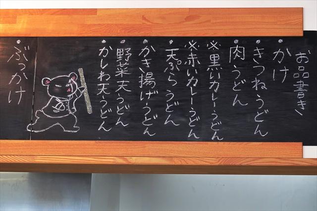 190407-本格手打うどんあかみち-11-S