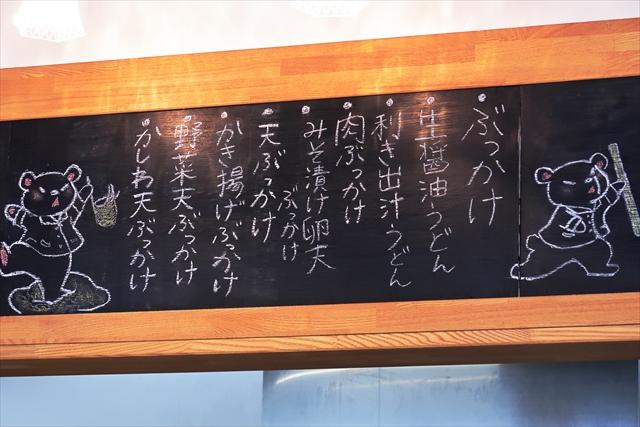 190407-本格手打うどんあかみち-12-S