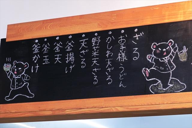 190407-本格手打うどんあかみち-13-S