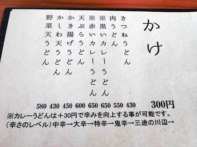 190407-本格手打うどんあかみち-14-S