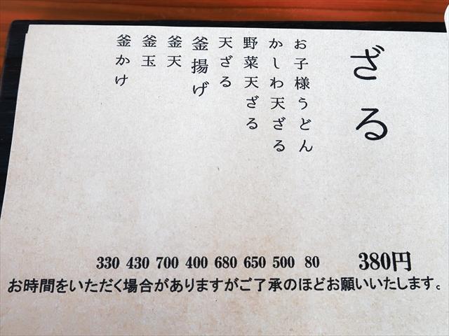 190407-本格手打うどんあかみち-15-S