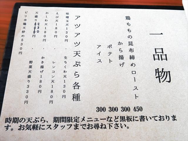 190407-本格手打うどんあかみち-16-S