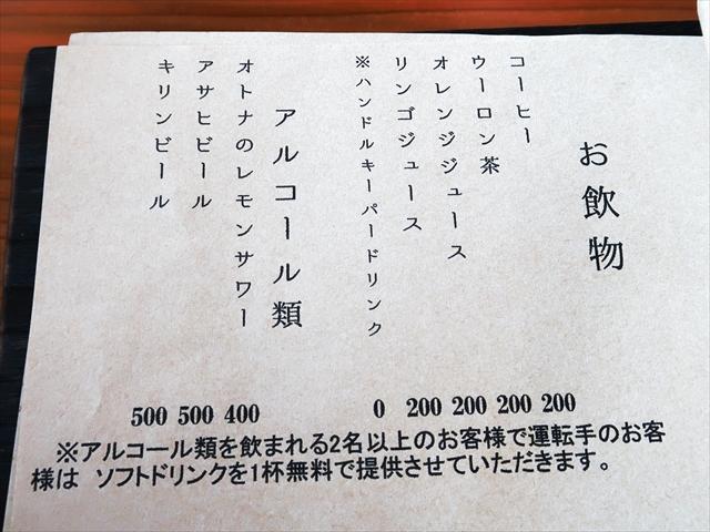 190407-本格手打うどんあかみち-17-S