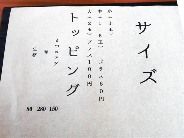190407-本格手打うどんあかみち-18-S