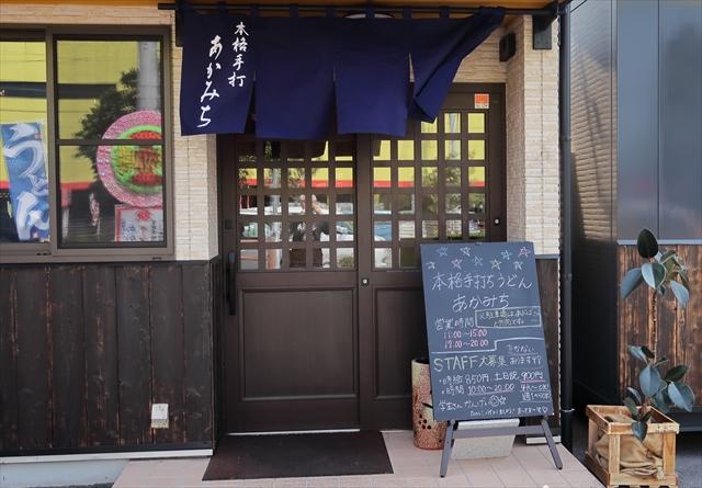 190407-本格手打うどんあかみち-26-S