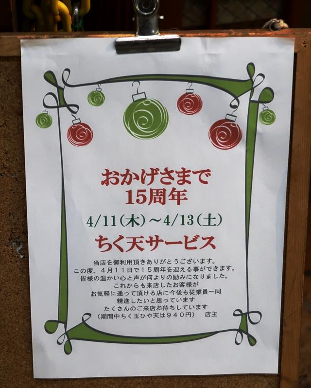 190412-うどん棒大阪本店-07-S