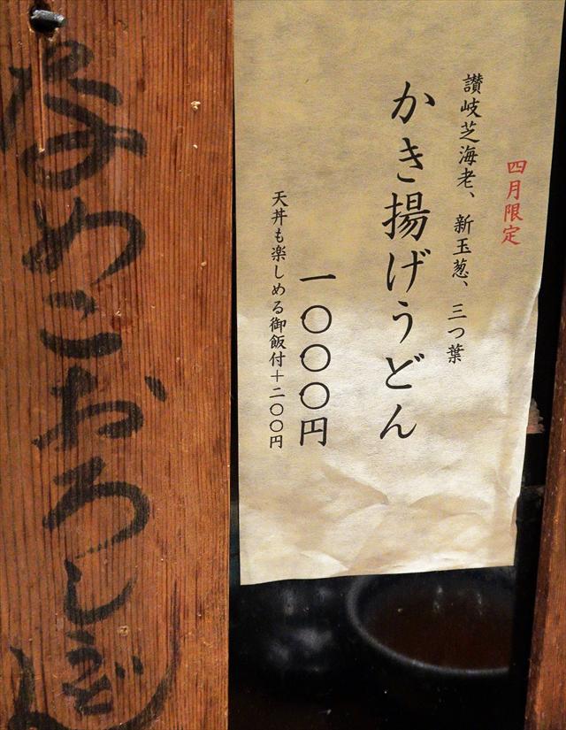 190412-うどん棒大阪本店-09-S