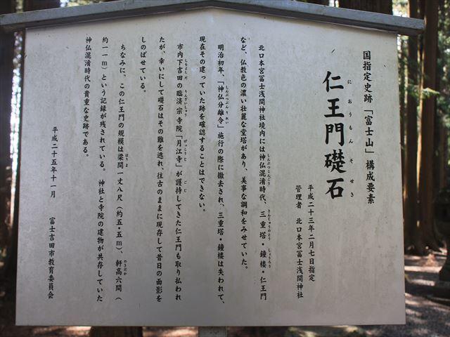 忍野IMG_3146
