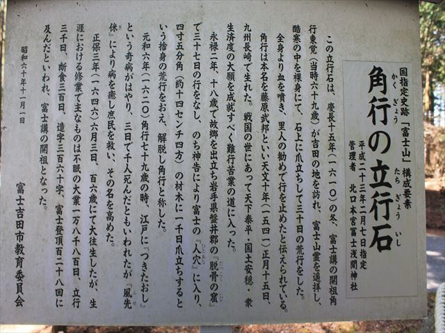 忍野IMG_3148
