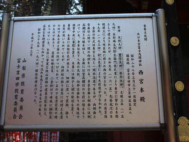 忍野IMG_3163
