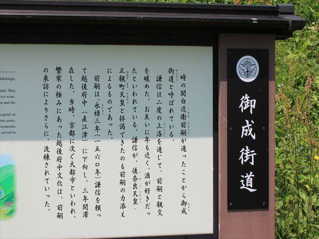 春日山IMG_3495