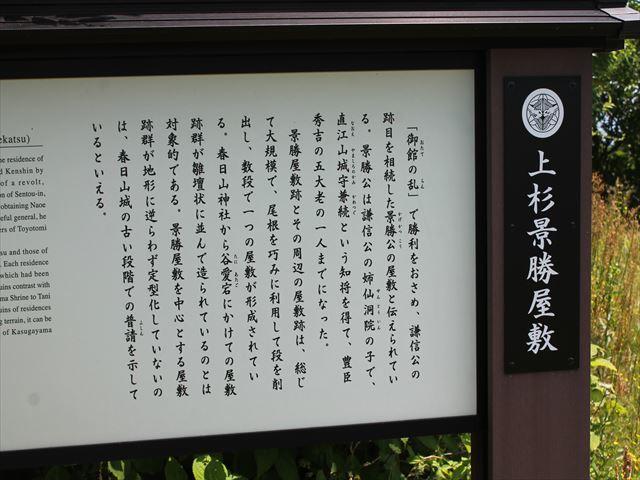 春日山IMG_3548