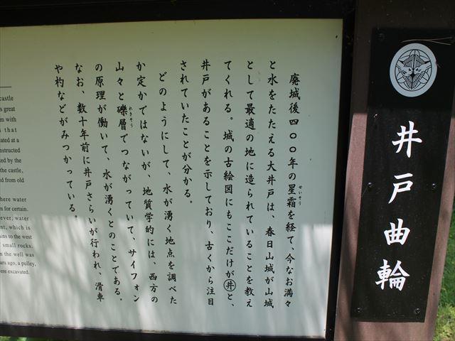春日山IMG_3581