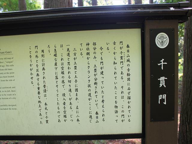 春日山IMG_3646