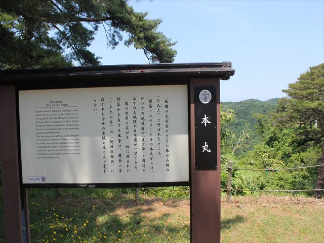 春日山IMG_3595