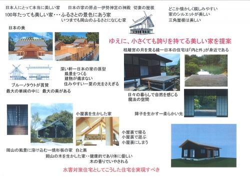 おかやまの木の家考え方310405