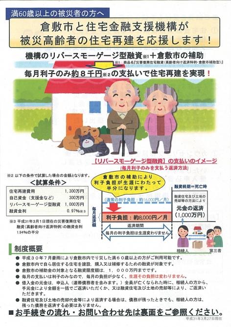 倉敷市被災高齢者の住宅支援パンフレット20190420150341_00001