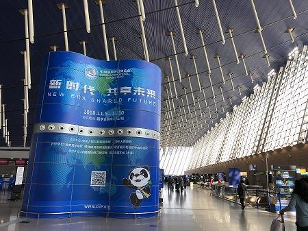 shanghai2018 (79)