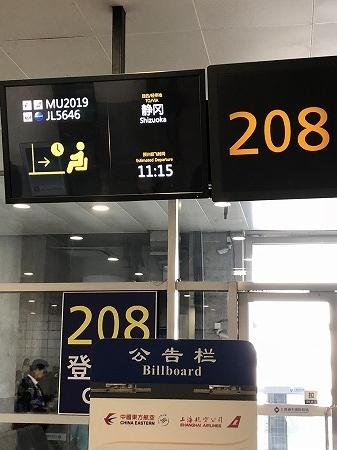shanghai2018 (81)
