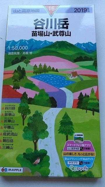 190320 谷川岳マップ ブログ用