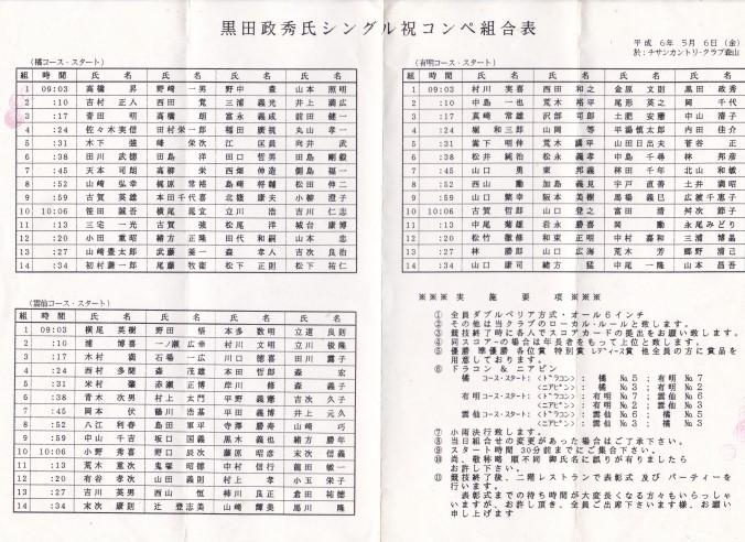 7シングル祝 (1)