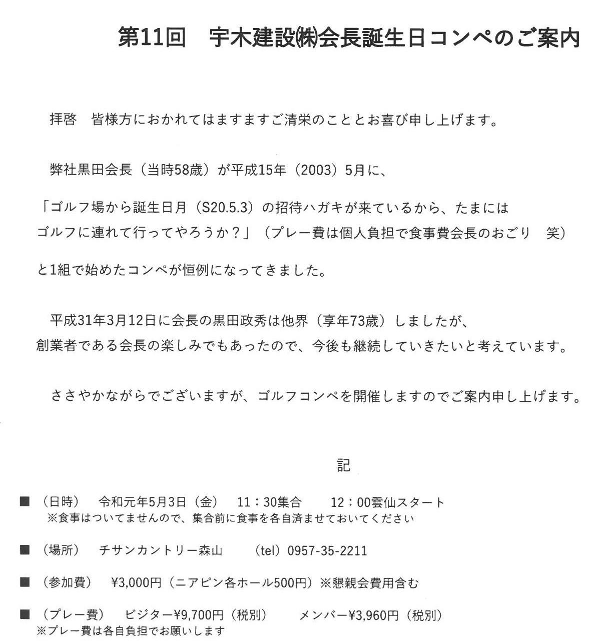 20190503第11回宇木会長コンペ (1)-2