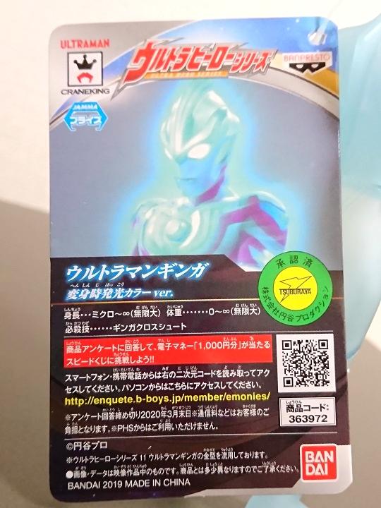 ウルトラヒーローシリーズ ウルトラマンギンガ(変身時発光カラーver)2