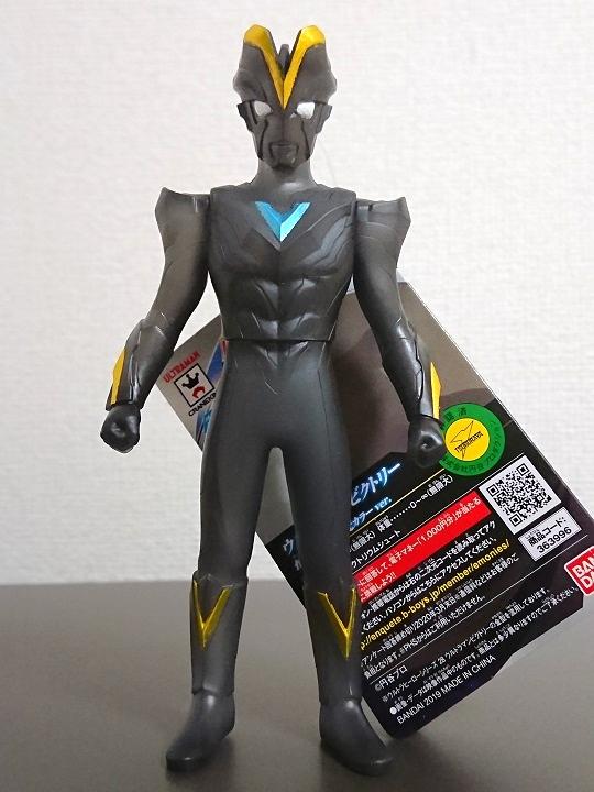 ウルトラヒーローシリーズ ウルトラマンビクトリー(怪獣撃破時逆光カラーver)0