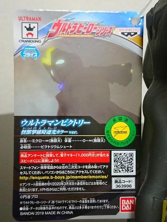 ウルトラヒーローシリーズ ウルトラマンビクトリー(怪獣撃破時逆光カラーver)2