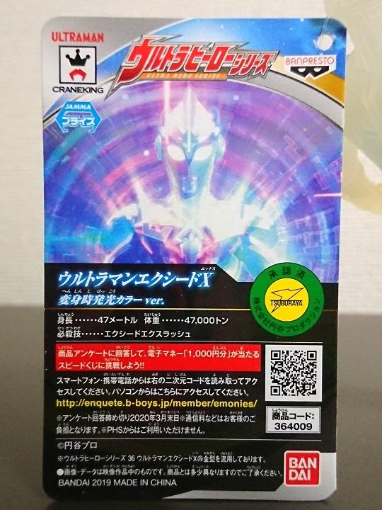 ウルトラヒーローシリーズ ウルトラマンエクシードX(変身時発光カラーver)2