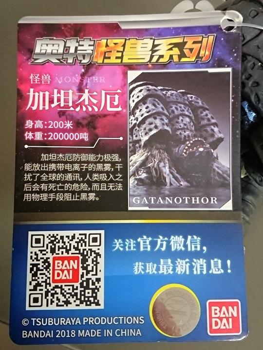 ウルトラ怪獣シリーズ ガタノゾーア 中国限定ソフビ6