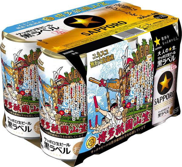 近日発売の商品・・・ サッポロビール
