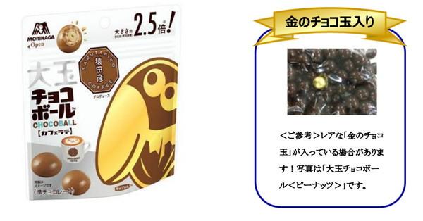 近日発売の商品・・・ 森永製菓、東洋水産