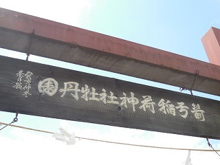 yakyujinja1.jpg